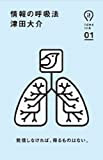 情報の呼吸法 (アイデアインク)