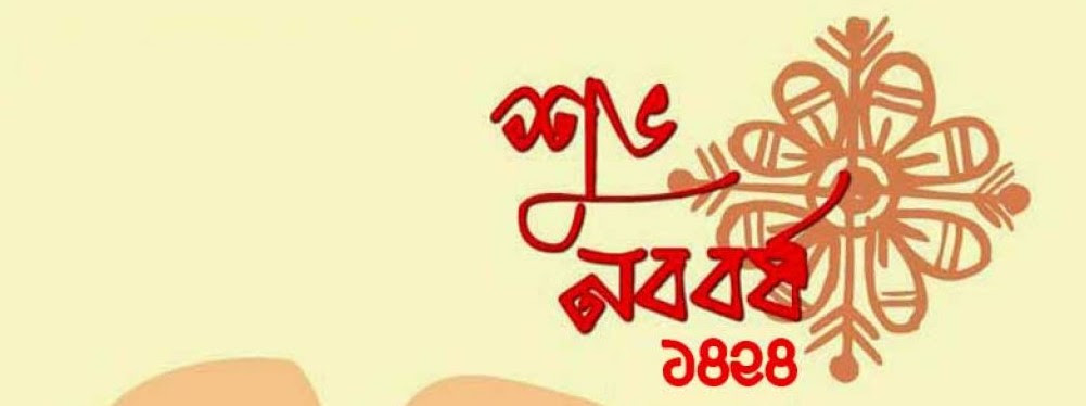 Bangla Happy New Year Image, Picture, Wallpaper HD