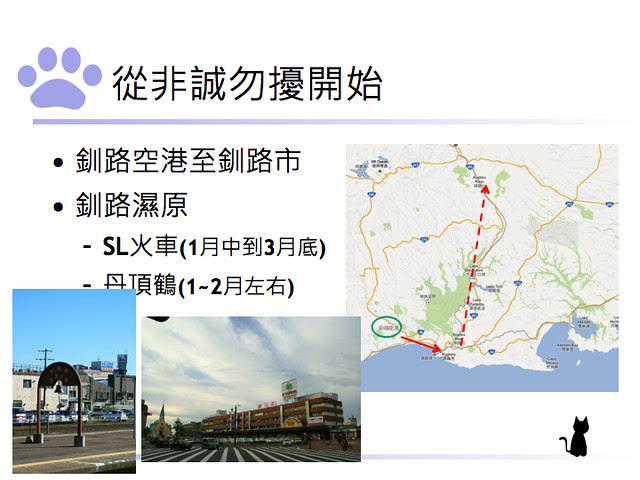 TBG-日本自助旅行之必要 – 溫泉+20121110.016