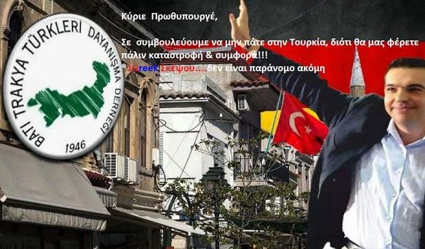 thraki_tsipras1