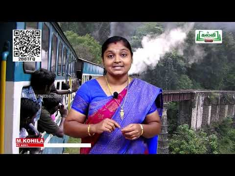 6th English Trip To Ooty Prose Unit 2 Term 2 EM Kalvi TV