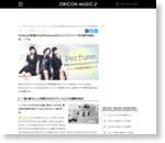Perfume『長澤まさみがPerfumeの大ファン!?メンバー内の都市伝説とは……!?』