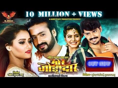 Mor Jodidaar l CG Movie l Mann Qureshi l Dilesh Sahu l KRANTI DIXIT l Alka Chandrakar l Sunil Soni