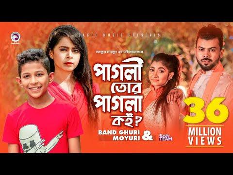 Pagli Tor Pagla Koi | পাগলি তোর পাগলা কই | Band Ghuri | Moyuri | Bangla New Song 2019 | Official MV