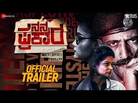 Nanna Prakara Kannada Movie Trailer