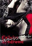 セルラーシンドローム [DVD]
