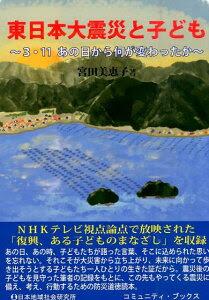 東日本大震災と子ども