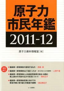 原子力市民年鑑(2011-12)