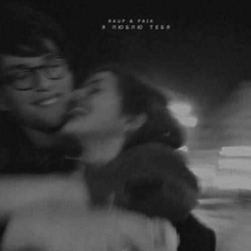 Rauf & Faik - Детство (Remix EP)