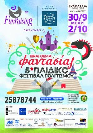 Cyprus : 5th Children Festival of Culture