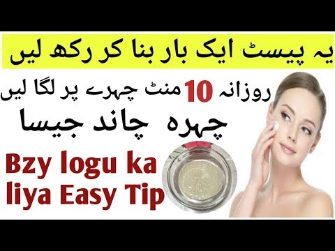 Easy Beauty Tips| Face Whitening Home Remedy