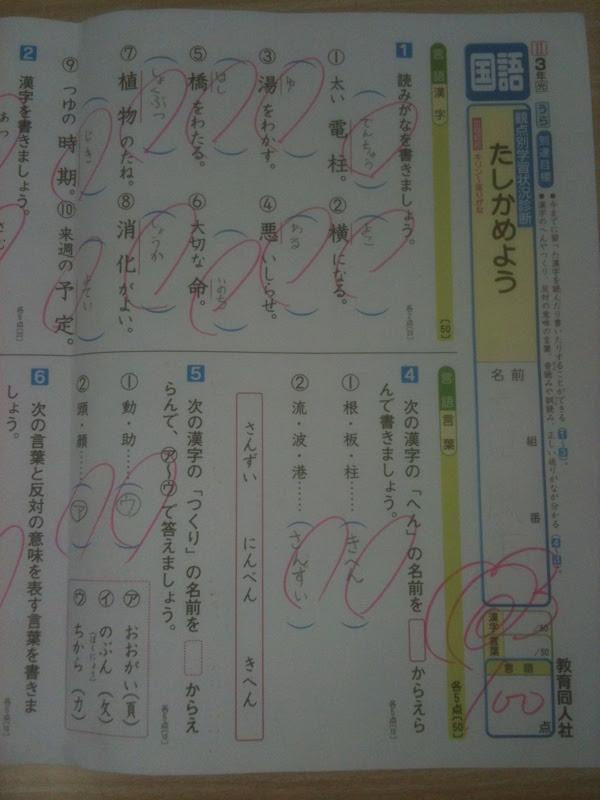 小学三年生国語100点 向田塾