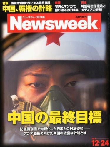 Newsweek (ニューズウィーク日本版) 2013年 12/24号 [中国の最終目標]