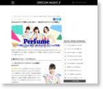 Perfume『ライブが観たくなる1枚に――約2年ぶりのアルバムが到着!』