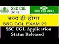 SSC CGL Application Status Released || SSC WILL CONDUCT SSC CGL SOON?? [2018]
