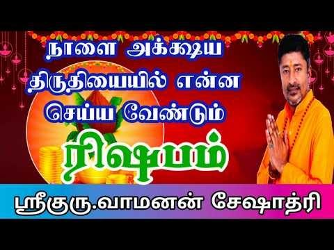 What to do on Akshaya Tritiya for Rishaba Rasi#Vamananseshadri#அக்ஷய த்ர...