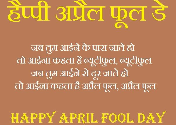 Best Text April Fool Hindi Images Wishes Shayari Aur Sms Aur Msg Pic