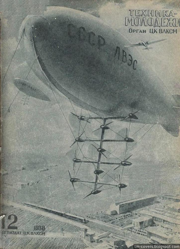 Техника — молодёжи, обложка, 1938 год №12