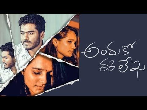 Andhuko Ee Lekha Telugu Short Film