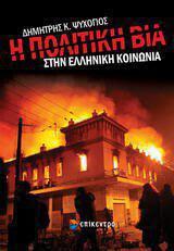 Η πολιτική βία στην ελληνική κοινωνία Δημήτριος Κ. Ψυχογιός Επίκεντρο