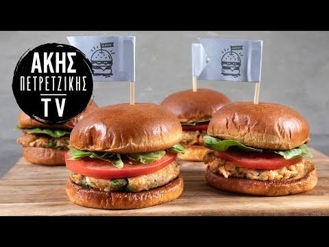 Burger σολομού by Akis Petretzikis