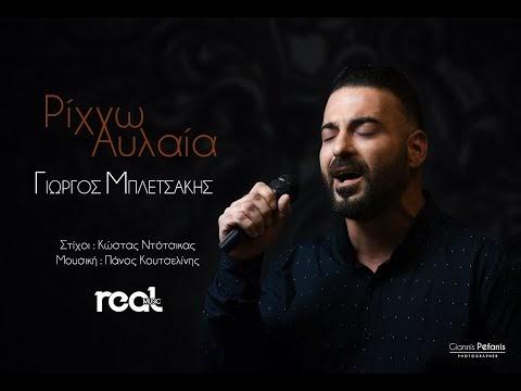 """Γιώργος Μπλετσάκης: """"Ρίχνω αυλαία"""" έρχεται για να μας ταξιδέψει"""