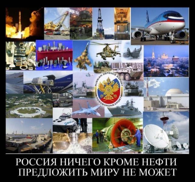 На чем зарабатывает Россия кроме нефти и газа?