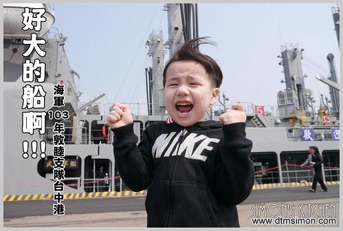 海軍敦睦台中港00