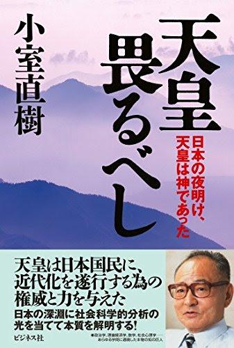 天皇畏るべし 日本の夜明け、天皇は神であった