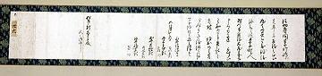 1696 元禄九丙子年朝鮮舟着岸一巻之覚書
