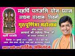 सिवनी गुरुपूर्णिमा महोत्सव 2021| Why celebrate Guru Purnima Utsav