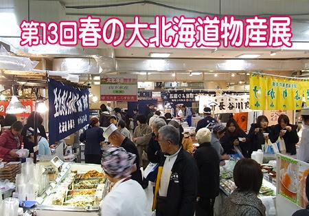 2013,2013デパート,百貨店,松菱,北海道物産展,北海道ルタオ,とみたメロンパン,三方六,マルセイバターサンド