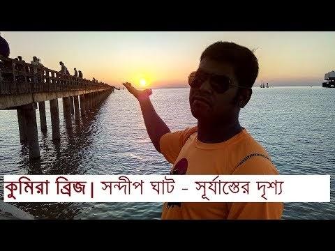 কুমিরা সন্দীপ ঘাঁট - ভ্রমণ গাইড | Kumira Ghat , Places to visit in sitakunda mirsharai , Chittagong