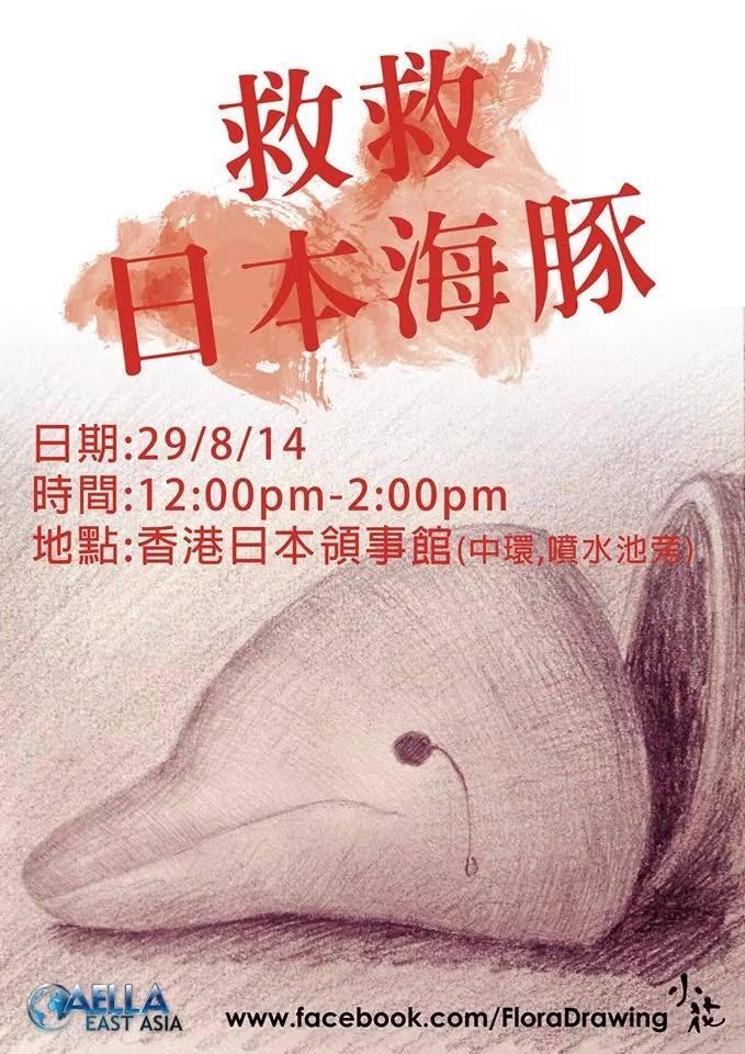 保育團體8月29日會到日本領事館抗議。