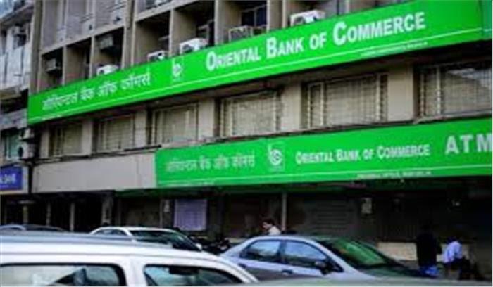 OBC बैंक को लगाया 155 करोड़ रुपए का चूना के लिए इमेज परिणाम