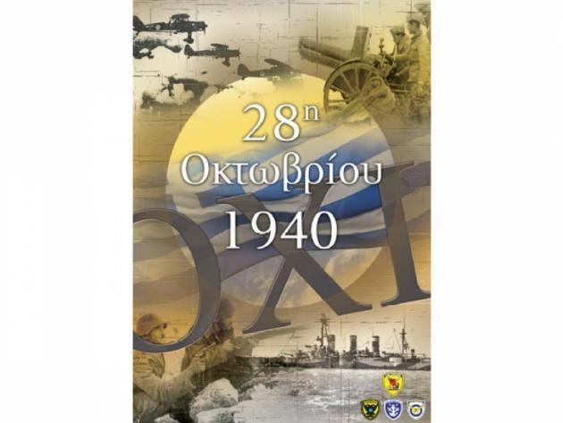 Αποτέλεσμα εικόνας για Εκδηλώσεις για την 28η Οκτωβρίου 1940