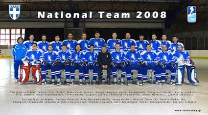 photo 2008 Greece National Team.jpg