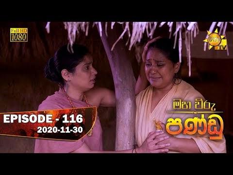 Maha Viru Pandu | Episode 116 | 2020-11-30