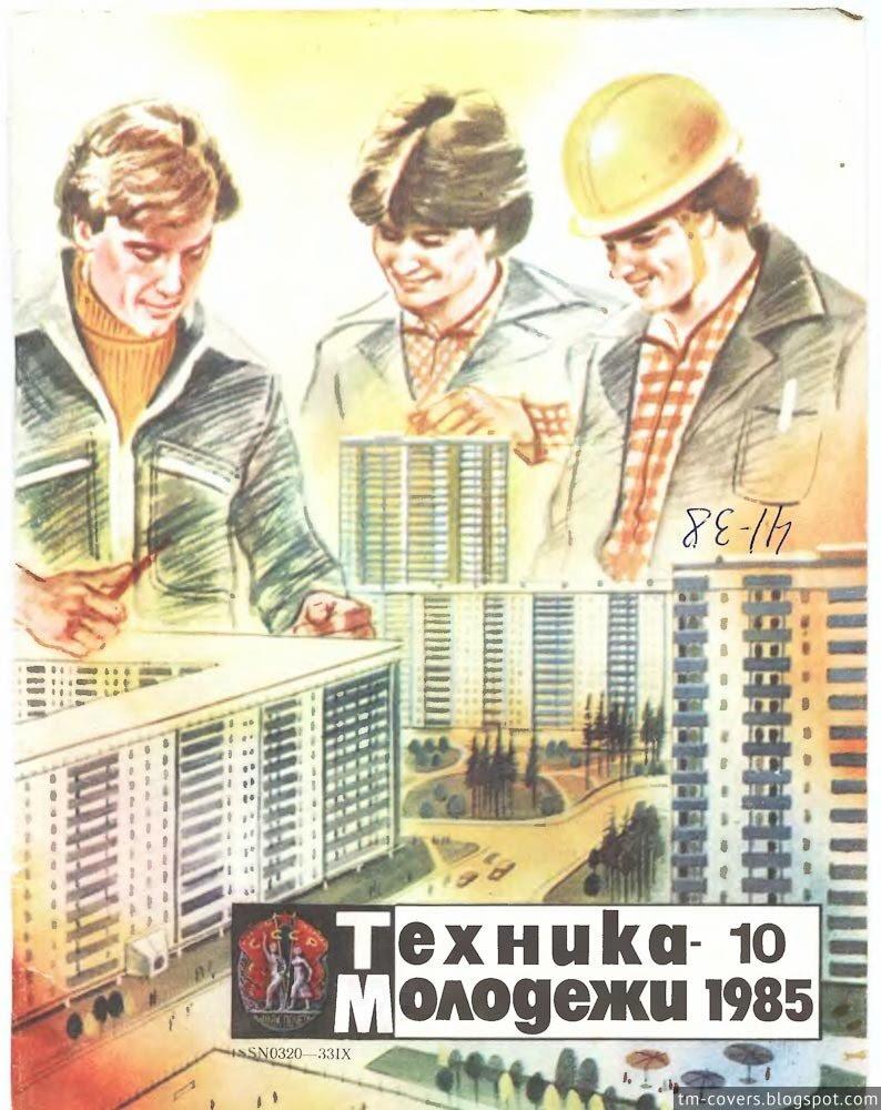 Техника — молодёжи, обложка, 1985 год №10