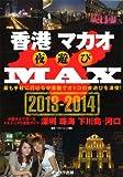 香港マカオ夜遊びMAX 2013-2014 (OAK MOOK-477)