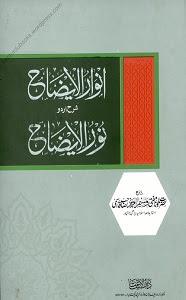 Anwaar ul Eizah Urdu Sharh Noor ul Eizah