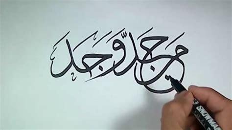 kata kata mutiara islam man jadda wa jadda