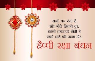 रक्षा बंधन शायरी 2020 राखी शायरी हिंदी में : Happy Raksha Bandhan Shayari Photo - MadBestShayari