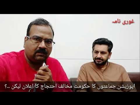 مولانا ن لیگ ، پی پی اور سیاسی ڈیل قادر غوری کے ساتھ سلیم صافی کا ویڈیو تجزیہ