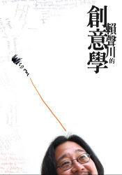 賴聲川的創意學的圖像