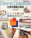 七宝の用具と材料 (たのしい七宝焼-How to cloisonne- (6))