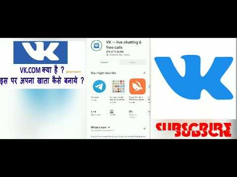 Vk app pe account kaise banaye aur kaise sign up kare