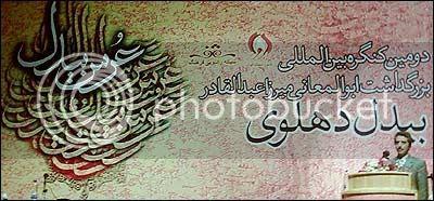 Persian poetry, Persian Poetry with Urdu translation, Farsi poetry, Farsi poetry with urdu translation, Mirza Abdul Qadir Bedil, مرزا عبدالقادر بیدل