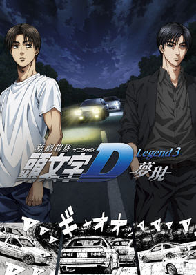 New Initial D the Movie Legend 3: Half...