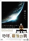 地球、 最後の男 [DVD]